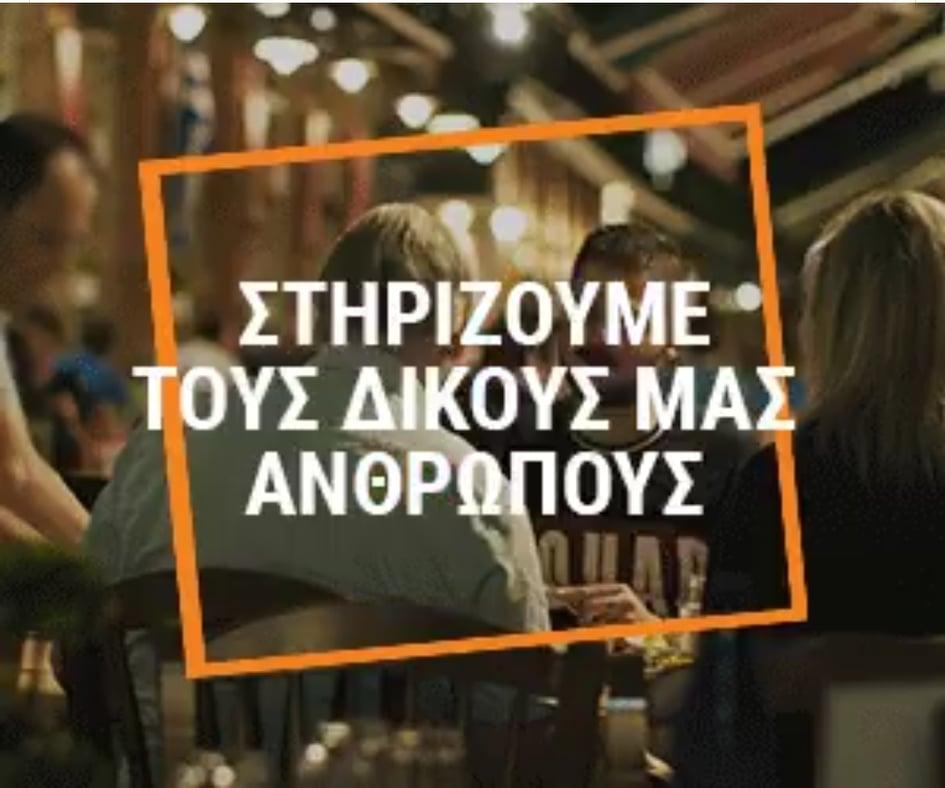 Δήμος Αλιάρτου Θεσπιέων: Στηρίζουμε την τοπική αγορά,τα καταστήματα του Δήμου μας έμπρακτα με τα εξής μέτρα